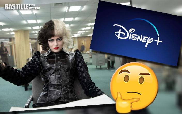 《黑白魔后》戲院串流同步上映影響票房  愛瑪史東傳告迪士尼違約