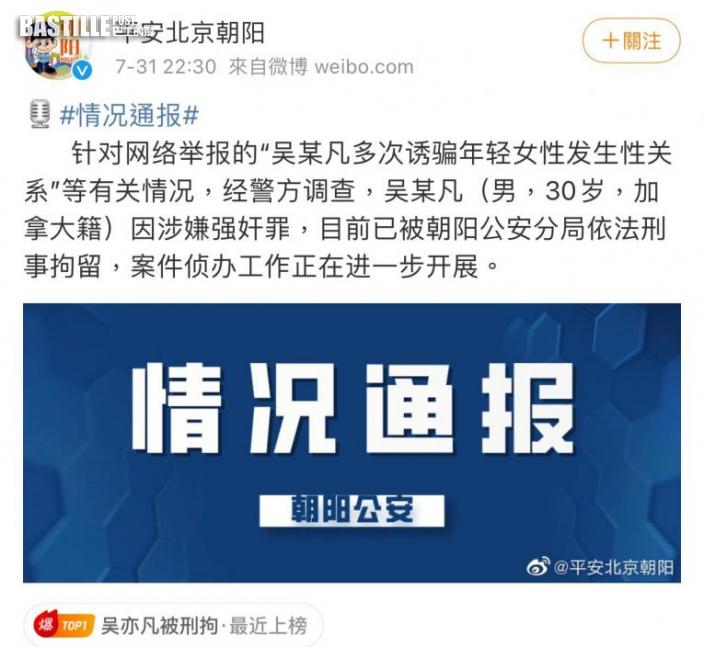 內地男星吳亦凡涉嫌強姦罪 被北京警方刑事拘留