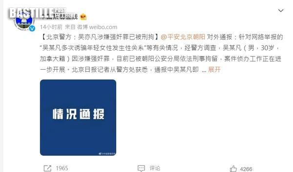 【愈爆愈多》吳亦凡手機遭警方還原涉多宗罪 若被判刑將在中國服刑