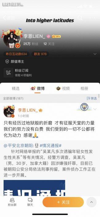 避談吳亦凡被刑事拘留 都美竹澄清與李恩只屬普通朋友