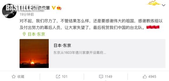 【東奧羽毛球】男雙決賽國家隊輸中華台北 網民湧李俊慧劉雨辰微博辱罵