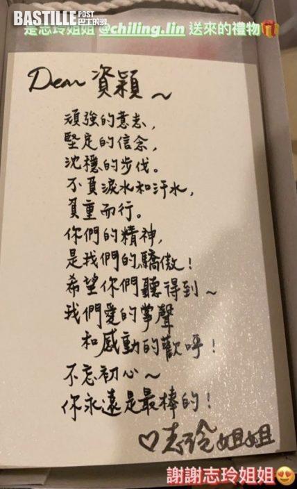 林志玲親寫心意卡送台灣運動員 高爾夫球手徐薇淩感動淚崩