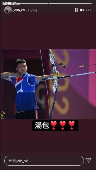 【奧運迷弟】Weki Meki有情讚粉絲選手型 蔡依林派心為台射箭選手打氣