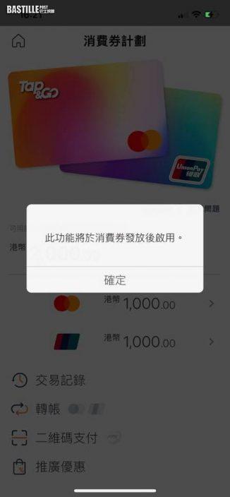 【消費券】部分Tap & Go用戶未能將轉入電子錢包 付款被拒收
