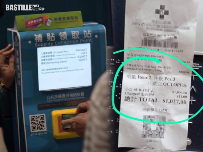 【消費券】用八達通購物被藥房收2%「手續費」 網民不忿籲先問清楚