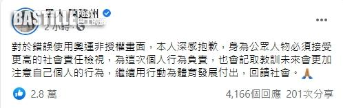 陳建州為用盜版睇東奧賽事PO文致歉 范瑋琪懶理網民炮轟