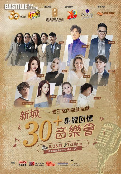 8.26新城電台30周年音樂會 張敬軒ANSONBEAN大唱經典廣東歌