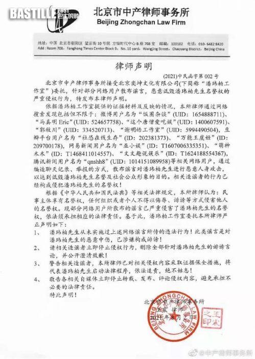 謝明皓有證據唔怕被告  林俊傑潘瑋柏否認吸毒逃稅及強姦