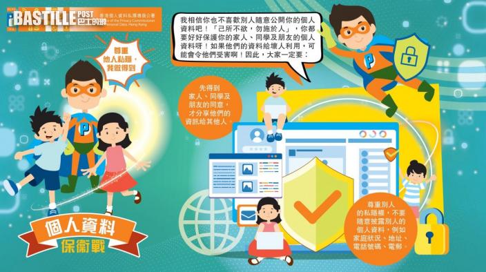 私隱公署推教育動畫短片及刊物 保障兒童私隱