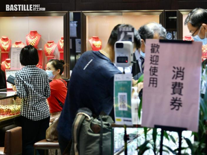 【消費券】推行兩日消委會接26宗投訴 籲市民勿勉強購物