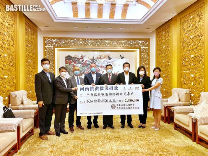 江蘇社團總會捐268萬元 為河南賑災