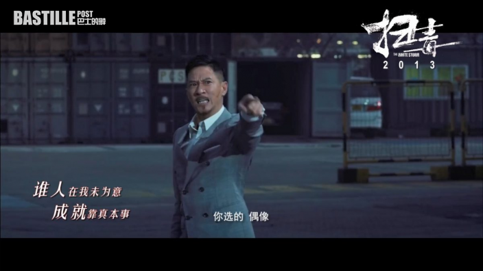 劉德華吳京甄子丹合唱《真的漢子》向陳木勝致敬