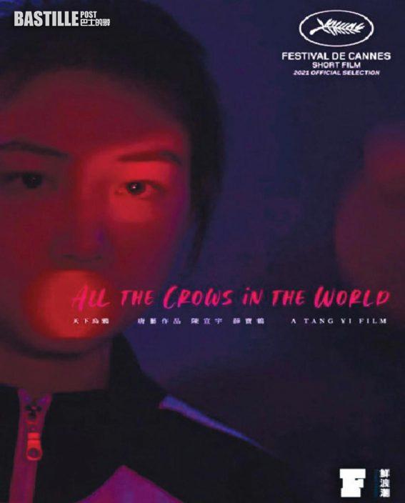 【康城最佳短片】導演自身經歷 《天下烏鴉》獲美國公司垂青拍成長片