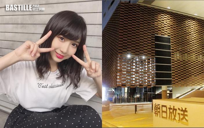 【新冠肺炎】朝日電視台分局9人染疫 AKB48師妹確診前1周仍開騷