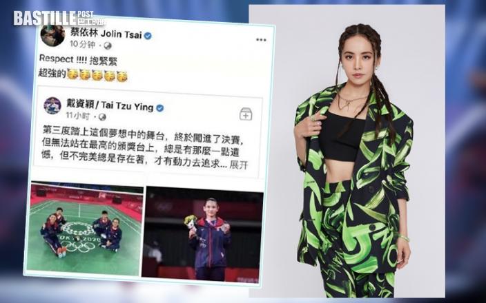 稱讚台摘銀羽毛球女單選手實力 蔡依林言論惹內地網民反感