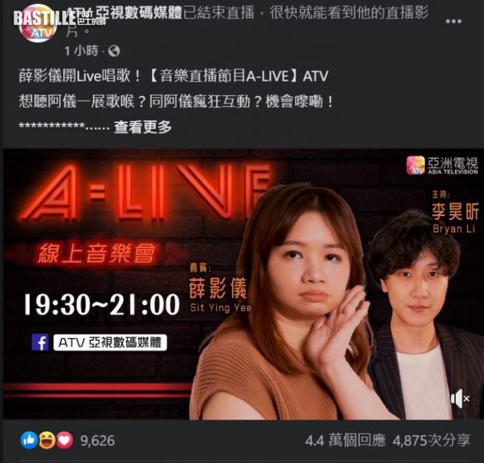 開Live多達8千人收睇    亞視阿儀唱歌網民跪求出碟