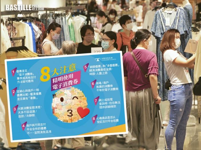 消費券|消委會提醒市民小心使用 8大注意事項一帖睇