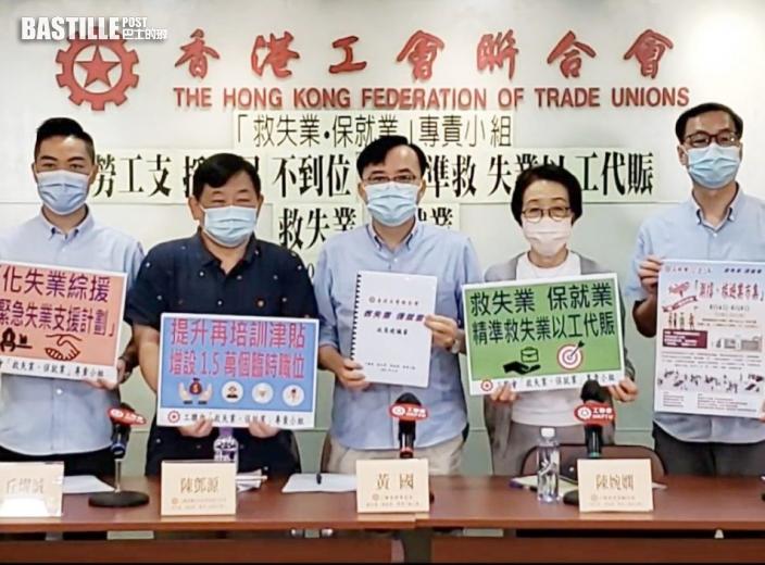 工聯會冀施政報告精準施策 促推緊急失業支援
