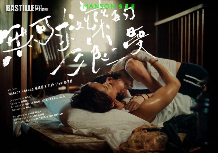 搵廖予妤拍MV演落難情侶        Manson近距離接觸超怕醜