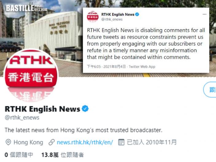 港台英文新聞Twitter關閉留言 稱資源所限