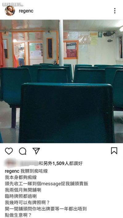 開餐廳牌照一年未獲批被迫停業 張惠雅爆Seed斥代辦公司不負責任