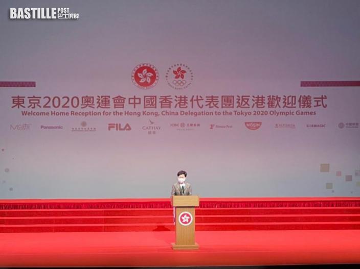 凱旋巡遊|林鄭月娥出席歡迎儀式 指市民對運動員出色表現感到無比自豪