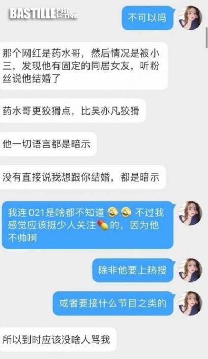 綜藝節目學員藥水哥 受害人爆料指是吳亦凡第二 誘女到酒店