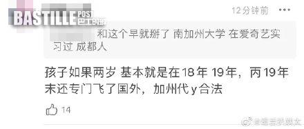 【係咪小說連載】傳已婚有個2歲細路   吳亦凡遭網民爆曾搵代母生仔