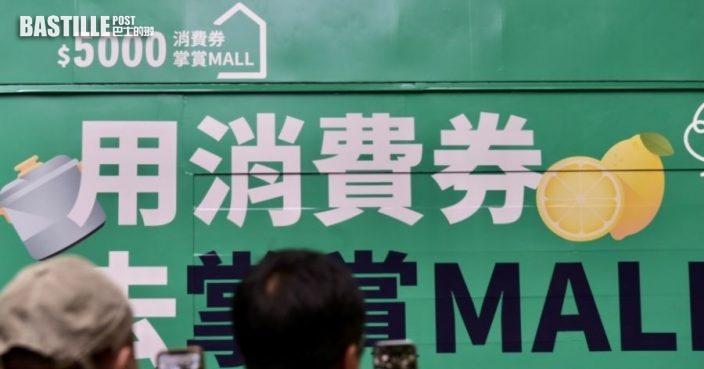 8月1日,香港特區政府向市民發放第一期2千港元電子消費券,位於尖沙咀一商場、零售商戶推出不同的優惠,吸引大量市民入內消費。圖為一商戶平台推出優惠吸引市民消費。 中新社記者 李志華 攝