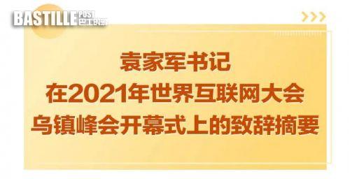 袁家軍在2021年世界互聯網大會開幕式上致辭