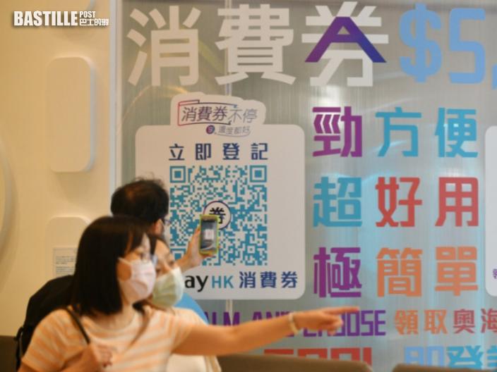 消費券 民建聯引述財政司 補交資料期限延長至本月15日
