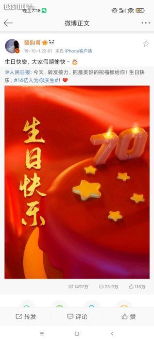 碩士畢業論文稱台灣「我國」   張鈞甯發聲明:我不是台獨