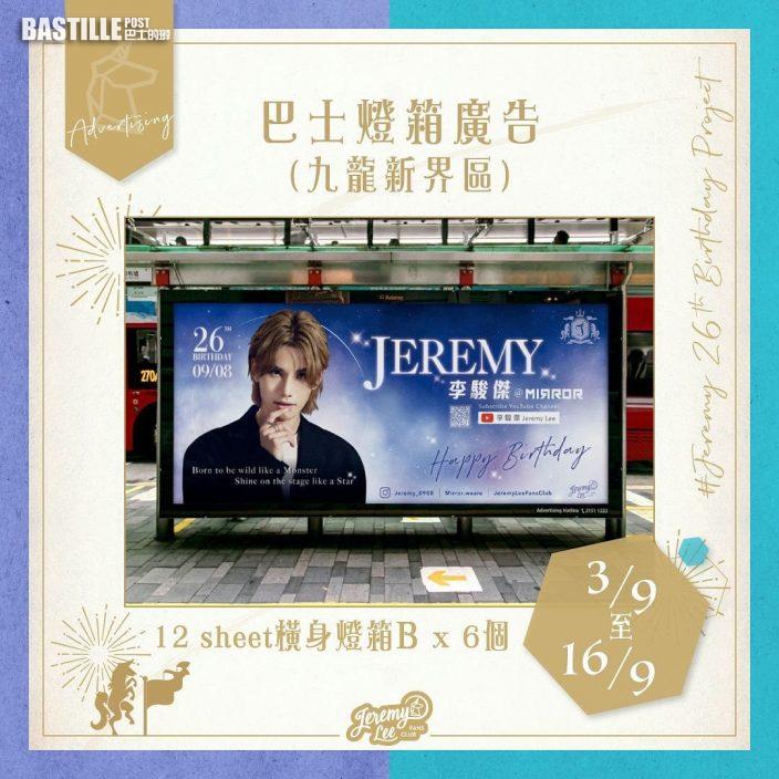Fans為毛孩籌六位數賀26歲生日 Jeremy自認宅男「佛系」等對象