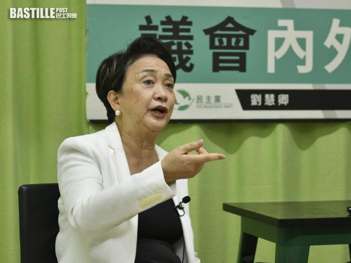 劉慧卿證實中國維權律師關注組 接警方提交資料要求