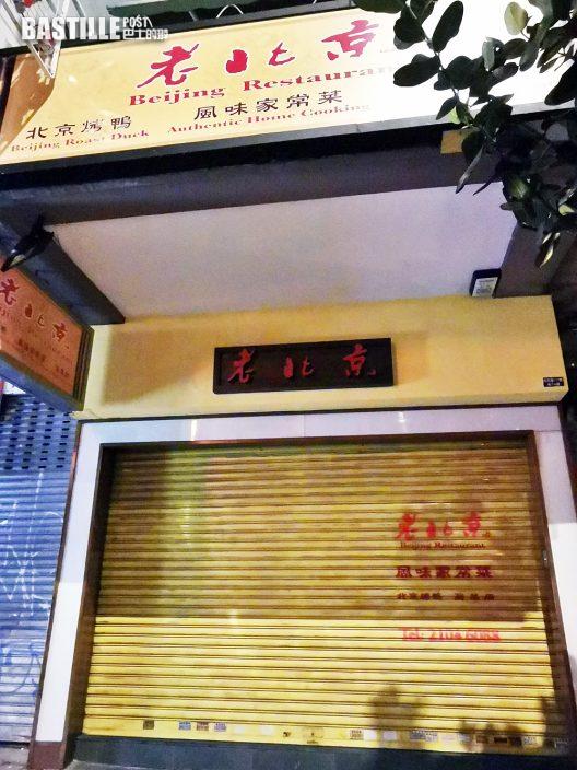 灣仔「老北京」14食客集體一氧化碳中毒 疑炭爐火鍋肇禍