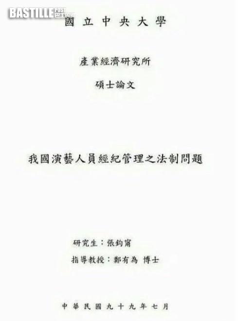 【立場風波】寫千字文家書力撐女兒  張鈞甯阿媽:累了就回來吧