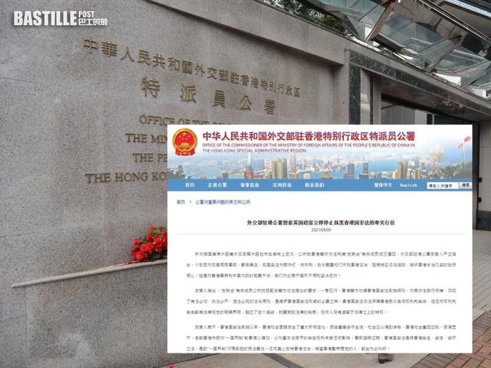 外交部駐港公署反駁藍韜文 斥西方政客視國安法為眼中釘