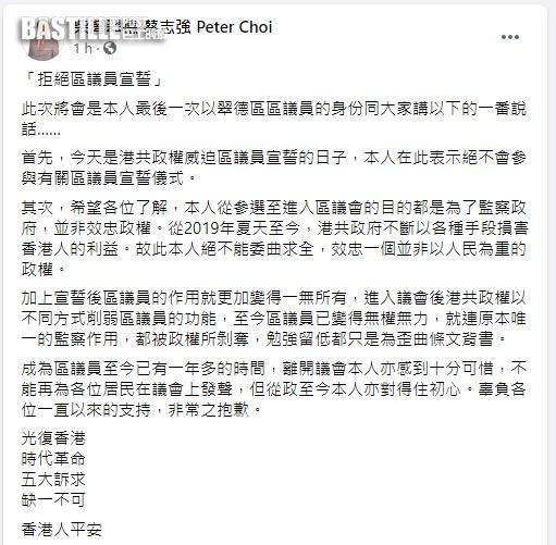 區議員宣誓|柴灣蔡志強表明拒參與 指政府威迫宣誓