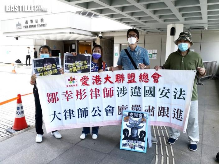 團體高院示威 籲大律師公會取消鄒幸彤資格
