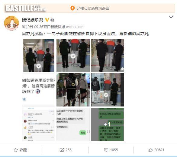 盛傳吳亦凡被押往醫院治性病 微博官方代為澄清:核實是謠言
