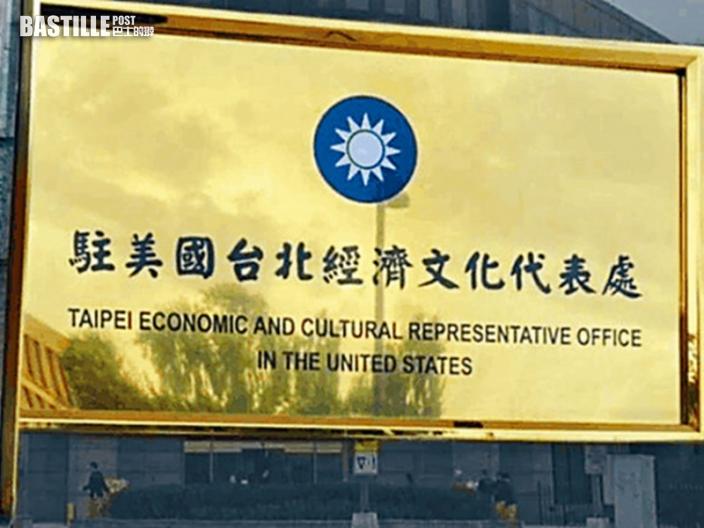 傳華府考慮准台駐美機構改名 台灣外交部拒評