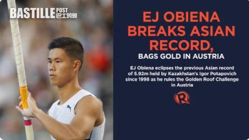 【田徑】菲律賓奧比拿 破男子撐竿跳亞洲紀錄