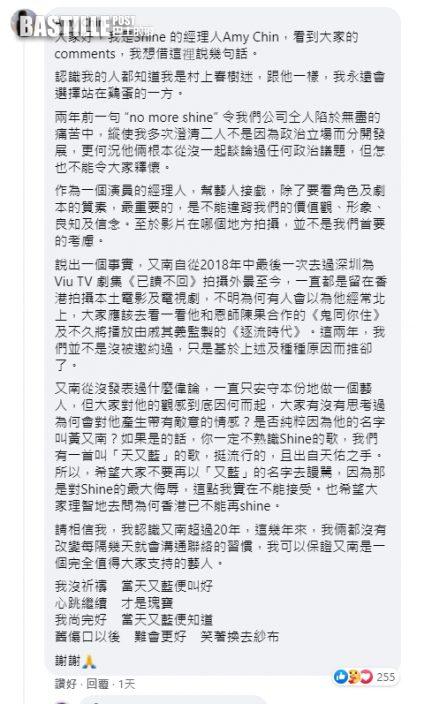 SHINE經理人post長文為黃又南解畫:他倆從沒一起談論政治議題