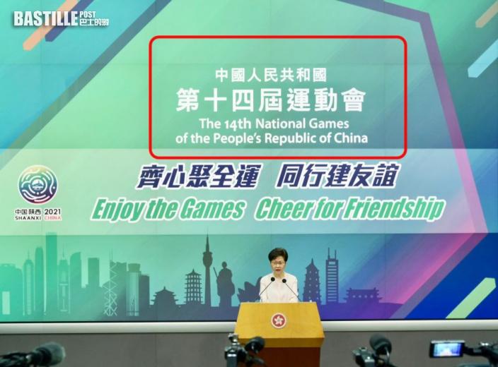 Kelly Online|林鄭記招螢幕出錯字 誤寫「中國人民共和國」