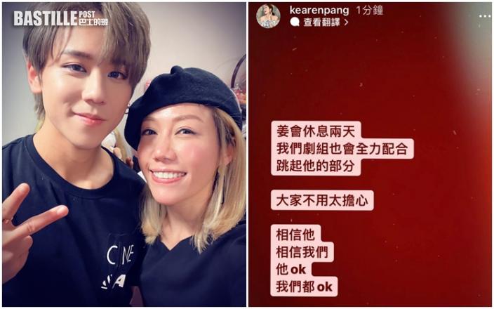 劇組全力配合丨彭秀慧表示姜濤將會休息兩日:跳起他的部分
