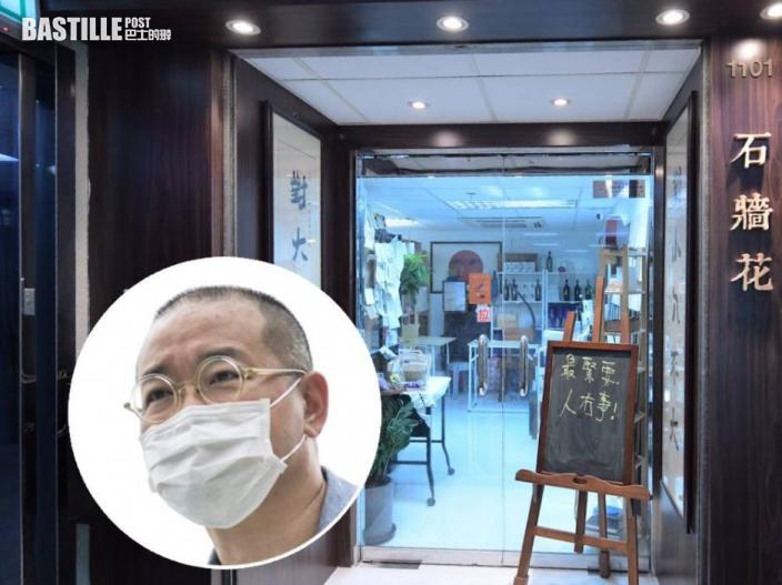 關注囚權組織「石牆花」宣布解散 荔枝角辦事處即日停止服務