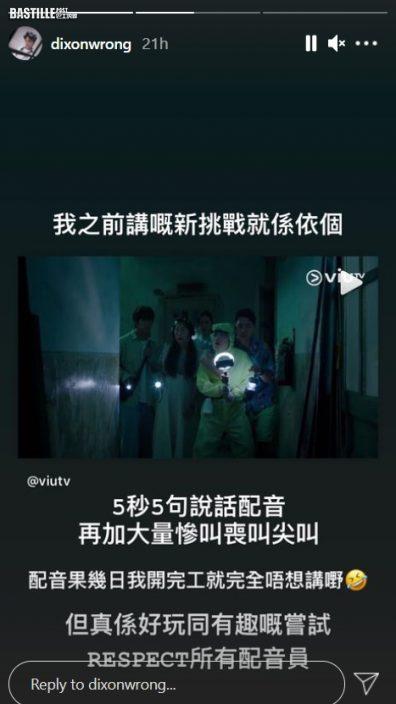 【頭條獨家】跟黃奕晨齊為《超感應學園》配音   羅沛琪聲演女角配到喊