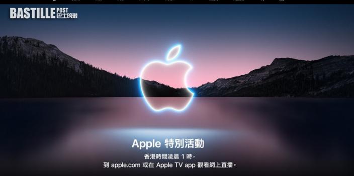 iPhone 13|蘋果凌晨1時直播發布會 料公布iPhone 13等新品