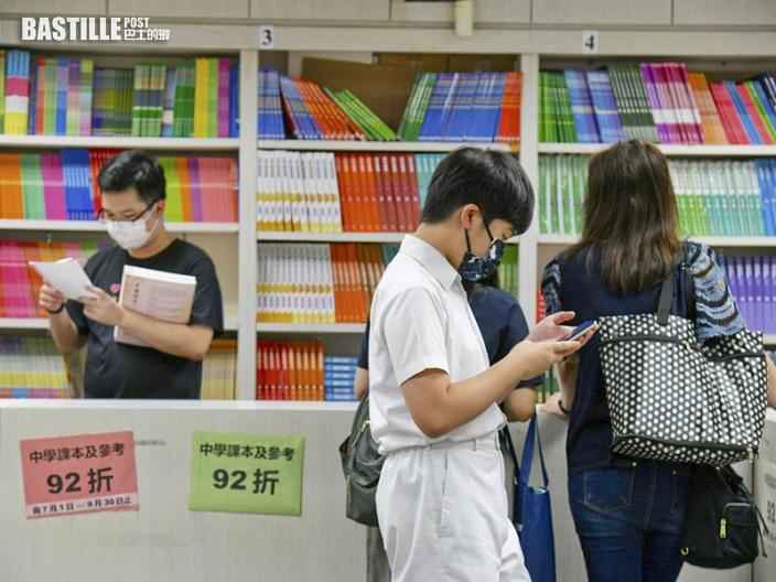 消委會|中小學新學年平均購書費加幅遠高於通脹 小學買書需3083元