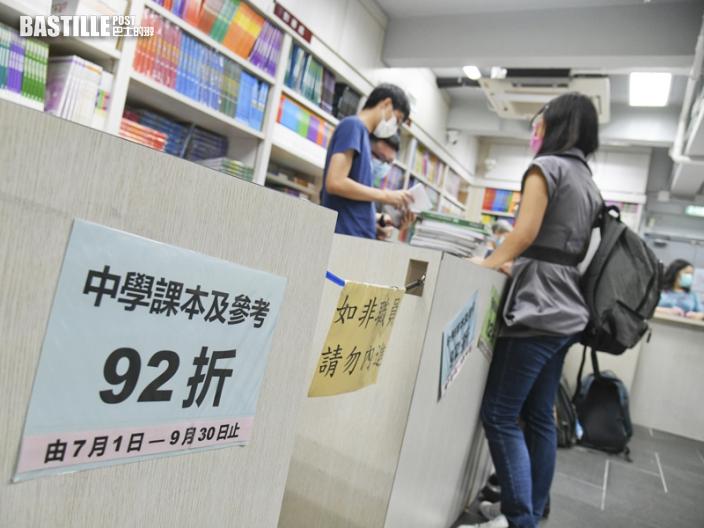 消委會|書商向中小學提供購書折扣按年減少4至6%
